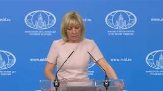 Брифинг М.В.Захаровой, 12 апреля 2018 года