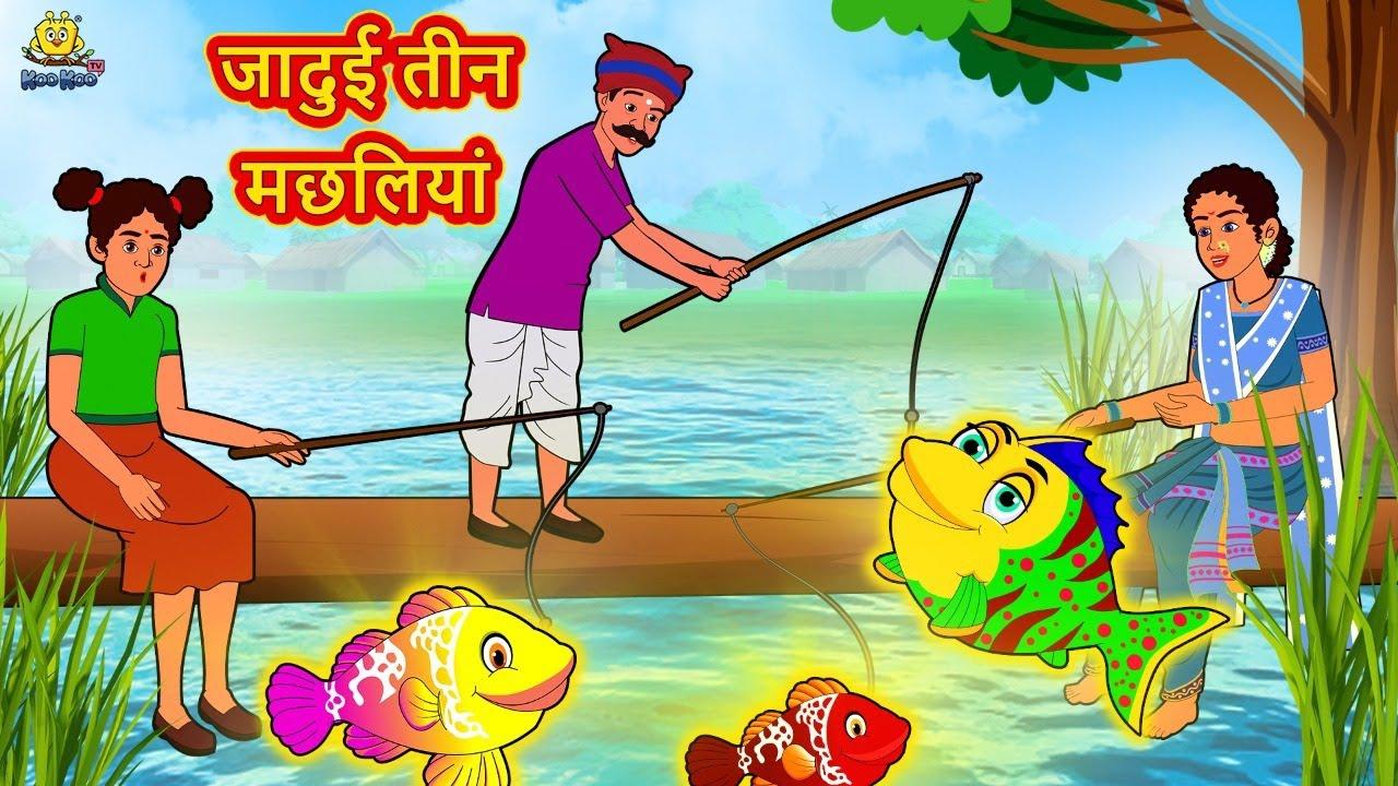 Download जादुई तीन मछलियां Jadui Teen Machliyan Hindi Kahani Moral Stories Hindi Kahaniya Fairy Tales