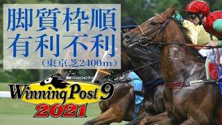 【ウイニングポスト9 2021】脚質枠順の有利不利【東京競馬場芝2400m】