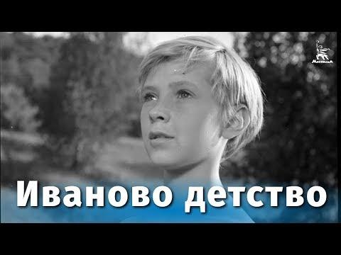 Иваново детство (драма, военный, реж. Андрей Тарковский, 1962 г.)