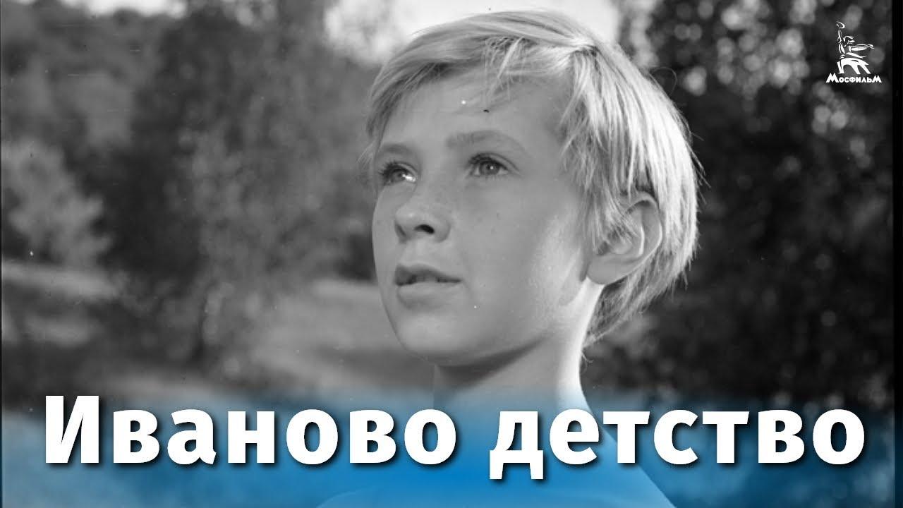 Иваново детство (FullHD, драма, военный, реж. Андрей Тарковский, 1962 г.)