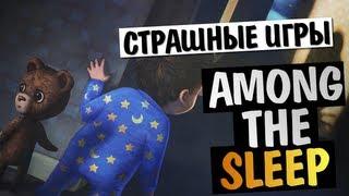 СТРАШНЫЕ ИГРЫ - Among The Sleep (Ребенок и его страхи)