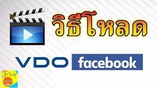 วิธีโหลด VDO (วีดีโอ) จาก Facebook ง่ายๆ (แบบ HD)
