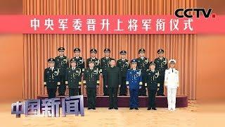 [中国新闻] 中央军委举行晋升上将军衔仪式 习近平颁发命令状并向晋衔的军官表示祝贺 | CCTV中文国际