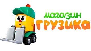 NEW! Мультики для самых маленьких: МАГАЗИН ГРУЗИКА! Развивающие мультики для детей. Фруктовый салат