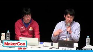 2015/11/7(土)開催「MakerCon Tokyo 2015」アーカイブ レポート:http...