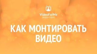 Обработка звука. Монтаж в Adobe Premier / VideoForMe - видео уроки(Как обработать звук в программе Adobe Audition при монтаже видео рассказывает оператор и преподаватель Санкт-Пет..., 2016-07-22T13:34:27.000Z)