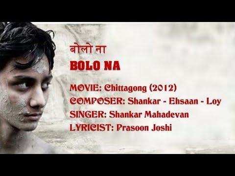 Bolo Na – Chittagong Lyrics | Shankar Mahadevan | Prasoon Joshi