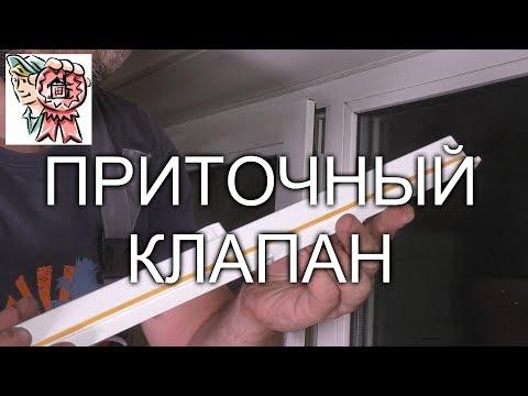Вентиляция в квартире с пластиковыми окнами своими руками