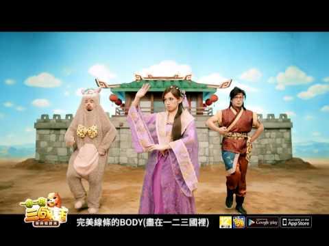 一國兩國三國誌 甘寧老師動次動篇 75秒 - YouTube