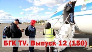 БГК TV. Выпуск 12 (150).Болельщик полетел в Мангейм вместе с командой