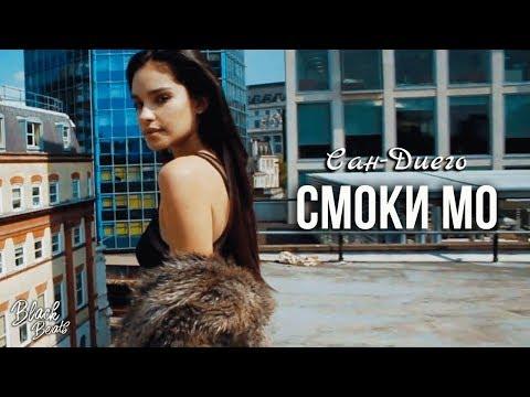 Смоки Мо - Сан-Диего (Премьера трека 2019)