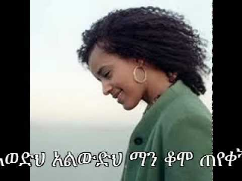 Ejigayehu Shibabaw ( Gigi ) - Simih Man Yibalal With Lyrics