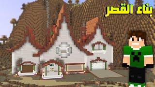 السيرفر الجديد #20 بناء القصر !!