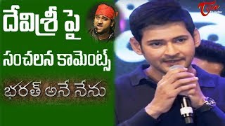 Mahesh Babu Speech || Bharat Ane Nenu ||  CM Bharats Thank You Meet