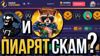 ЭТОТ САЙТ ПИАРЯТ БАНДИ и ФАРГО - CSGOCHICKEN.com (ПРОВЕРКА)