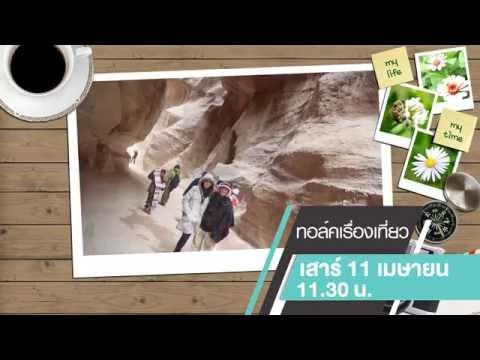 Promo ทอล์คเรื่องเที่ยว ep 29 ดร นิเวศน์ เหมวชิรวรากร