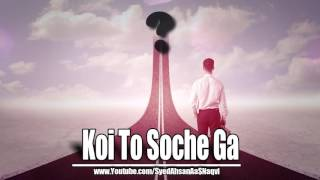 Koi To Soche Ga - Silent Message