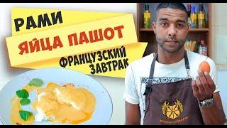 Французский завтрак - яйца пашот.Самый вкусный рецепт!👨Мужская кулинария