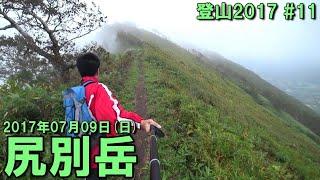 夏登山2017シーズン11日目@尻別岳】 台風直前、雲の流れを見ながら登...