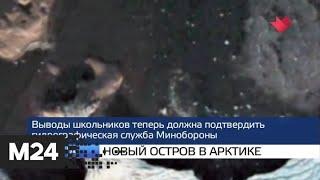"""""""Москва и мир"""": новый остров на Арктике и Нью-Дели в дыму - Москва 24"""