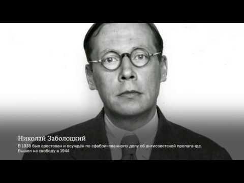 Николай Заболоцкий биография, творчество