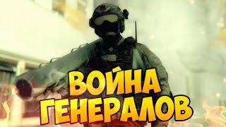 ВОЙНА ГЕНЕРАЛОВ - GTA КРИМИНАЛЬНАЯ РОССИЯ #39
