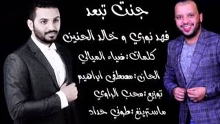 خالد الحنين فهد نوري جنت تبعد Audio 2016 النسخة الاصلية حصريآ
