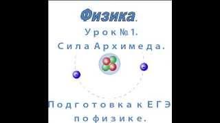 Урок № 1.  Сила Архимеда.  Решение задач. Подготовка к ЕГЭ по физике.