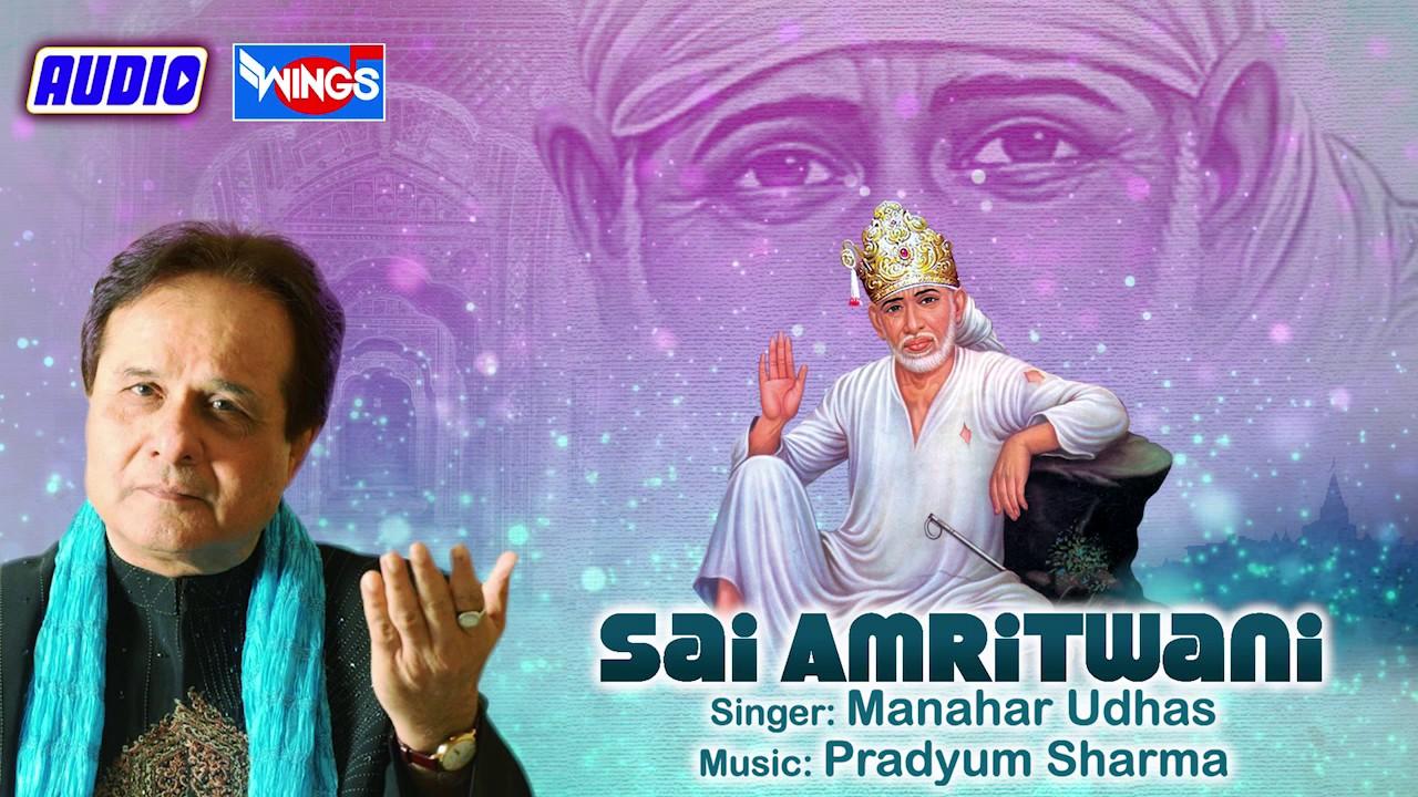 sai bhajan by manhar udhas free download