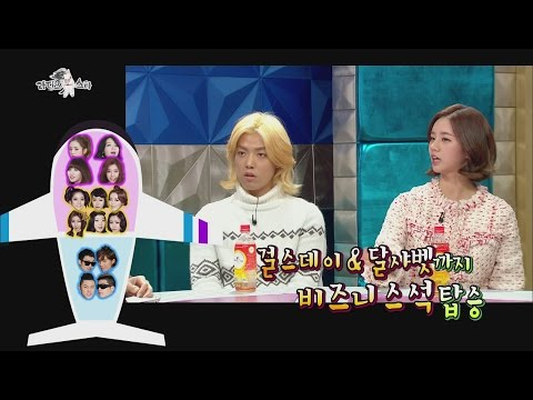 [HOT]RadioStar 라스-Hyeri Hotel Behind Story 혜리대접강남울상 20121210