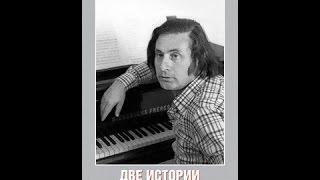Две истории Альфреда Шнитке (1989) фильм