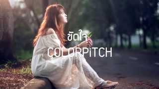 COLORPiTCH - ขัดใจ(เนื้อเพลง)