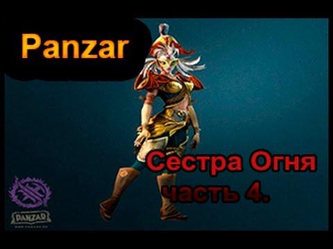 видео: Играем в Панзар за сестру огня, или огненный маг в panzar часть 4.