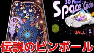 昔のWindowsに入ってた神ゲー「3Dピンボール」で笑う