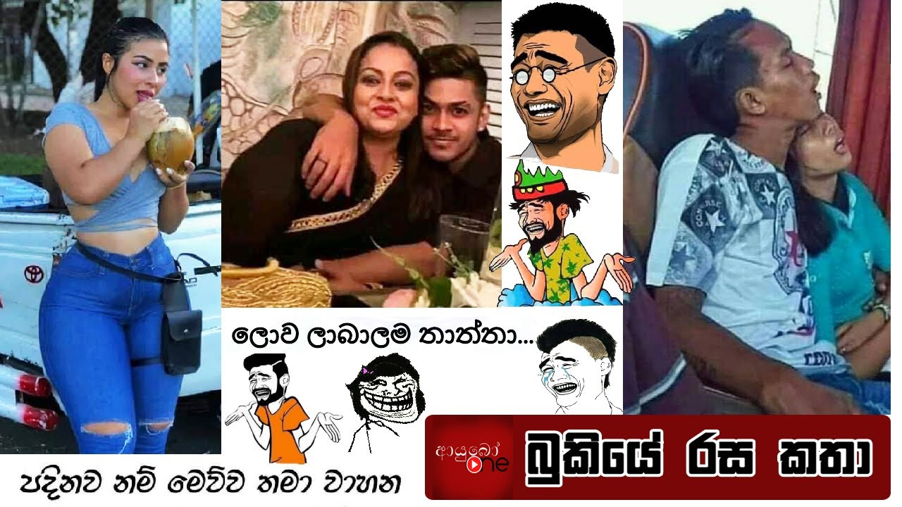 Bukiye Rasa Katha | Funny Fb Memes Sinhala | 2020 - 07 - 09 [ ii ]
