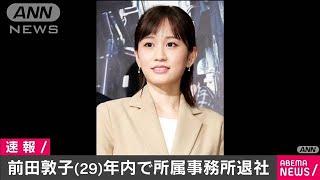 前田敦子さんが事務所退社へ 来年からフリーで活動(2020年12月22日) - YouTube