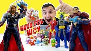 ПАПА Роб, Бэтмен, Супермен, Тор и Жeлезный Человек! День СУПЕРГЕРОЯ.