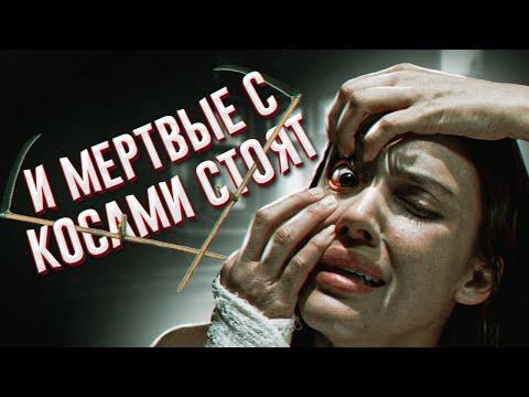 """ТРЕШ ОБЗОР фильма """"ГЛАЗ"""": ведьмачье зрение на автокаст"""