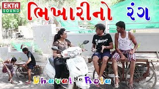 Dhaval Domadiya || ભિખારીનો રંગ || Bhikharino Rang || Dhaval Na Rola || New Comic Series | Episode-4