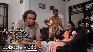 Konkala Dhoni | Episode 83 - (2018-02-22) | ITN Thumbnail