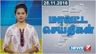 Tamil Nadu Districts News 28-11-2016 – News7 Tamil News