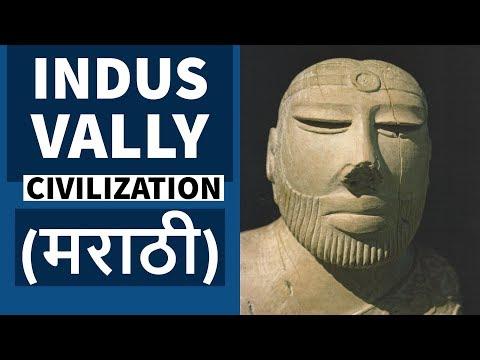 (मराठी) Indus Valley Civilisation Part 1 NCERT History - MPSC / UPSC exam preparation in Marathi