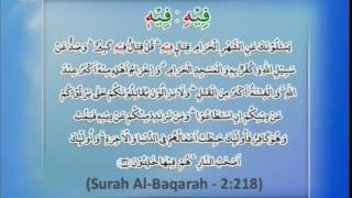 Al-Tarteel #41 Learn the correct pronunciation of the Holy Qur'an