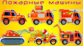 Fire trucks for children. All kinds of fire trucks. Fire truck cartoon. Fire trucks for kids