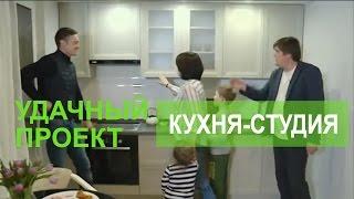 Кухня-студия: правильное зонирование - Удачный проект - Интер