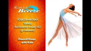 Урок классического танца - Battement tendu №2 (у станка)