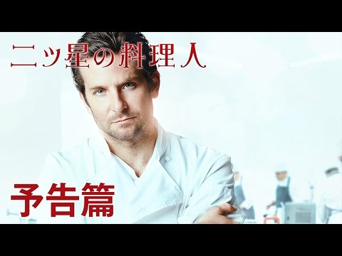 6/11公開『二ツ星の料理人』予告編