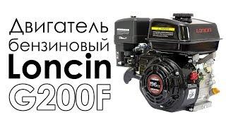 Двигатель бензиновый Loncin G200F (5,5 л.с.)(, 2017-06-23T11:29:46.000Z)