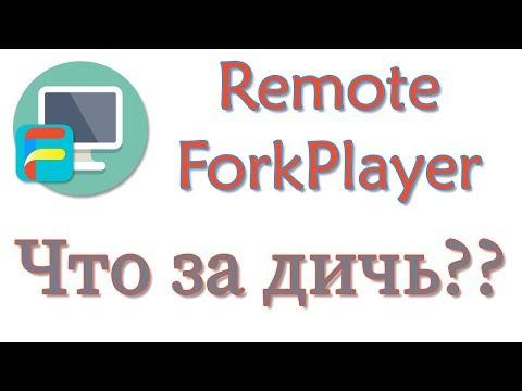 Как смотреть forkplayer на компьютере